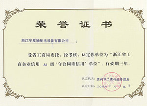 2006 ZhengJiang industry and commerce manufacturing trust worthy AA class 'Keep contract high credit' organization